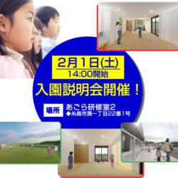 【終了】2月1日(土)【入園説明会】開催いたします。
