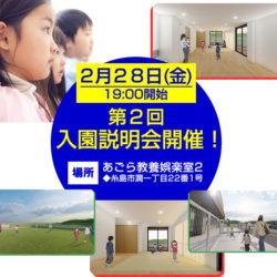 【終了】2月28日(金)【第2回 入園説明会】開催いたします。